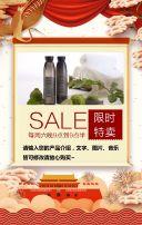 国庆中秋新品宣传推广祝福特惠