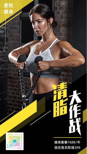 黑色简约时尚健身房推广手机海报