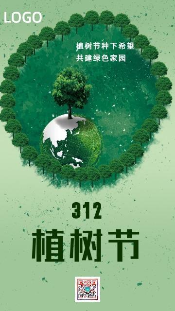 清新文艺绿色3月12日植树节早安晚安励志语录日签心情公益宣传朋友圈海报
