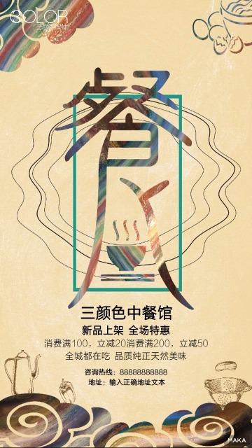 中国风餐饮美食推广宣传海报