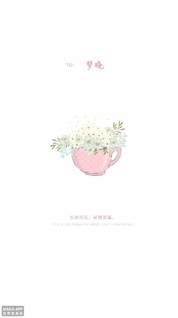 盆花波点杯清新文艺爱情表白日签贺卡
