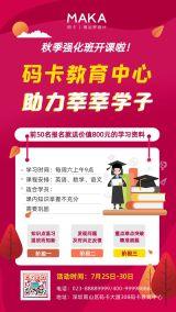 红色简约风格教育培训秋季招生宣传海报