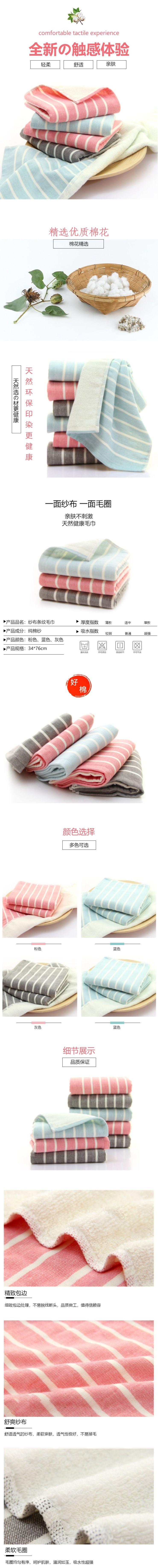 清新舒适毛巾电商详情页