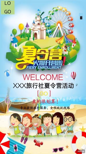 旅行社旅行机构夏日旅行夏令营主题活动宣传海报