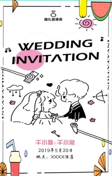 白色卡婚礼邀请函翻页H5