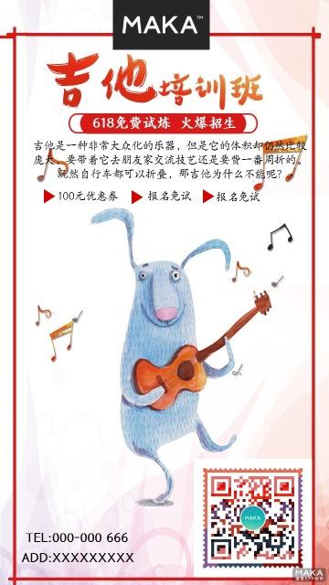 吉他培训班招生宣传海报可爱兔