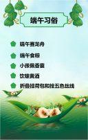 简约清新端午节习俗介绍/端午产品促销