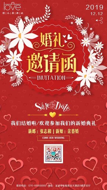 红色浪漫唯美婚礼邀请函手机海报