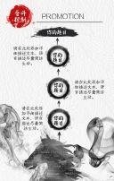 千里马中国风大气水墨企业公司招聘