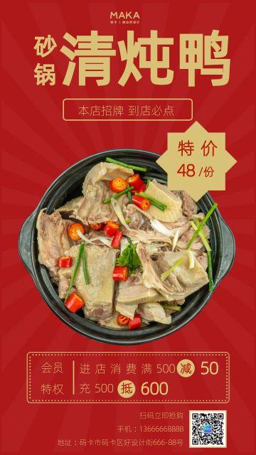 砂锅清炖鸭特价宣传促销宣传海报