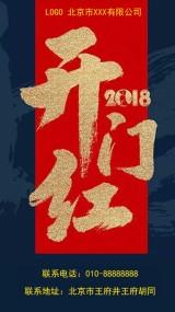 开门红新年开工开工大吉新年开业