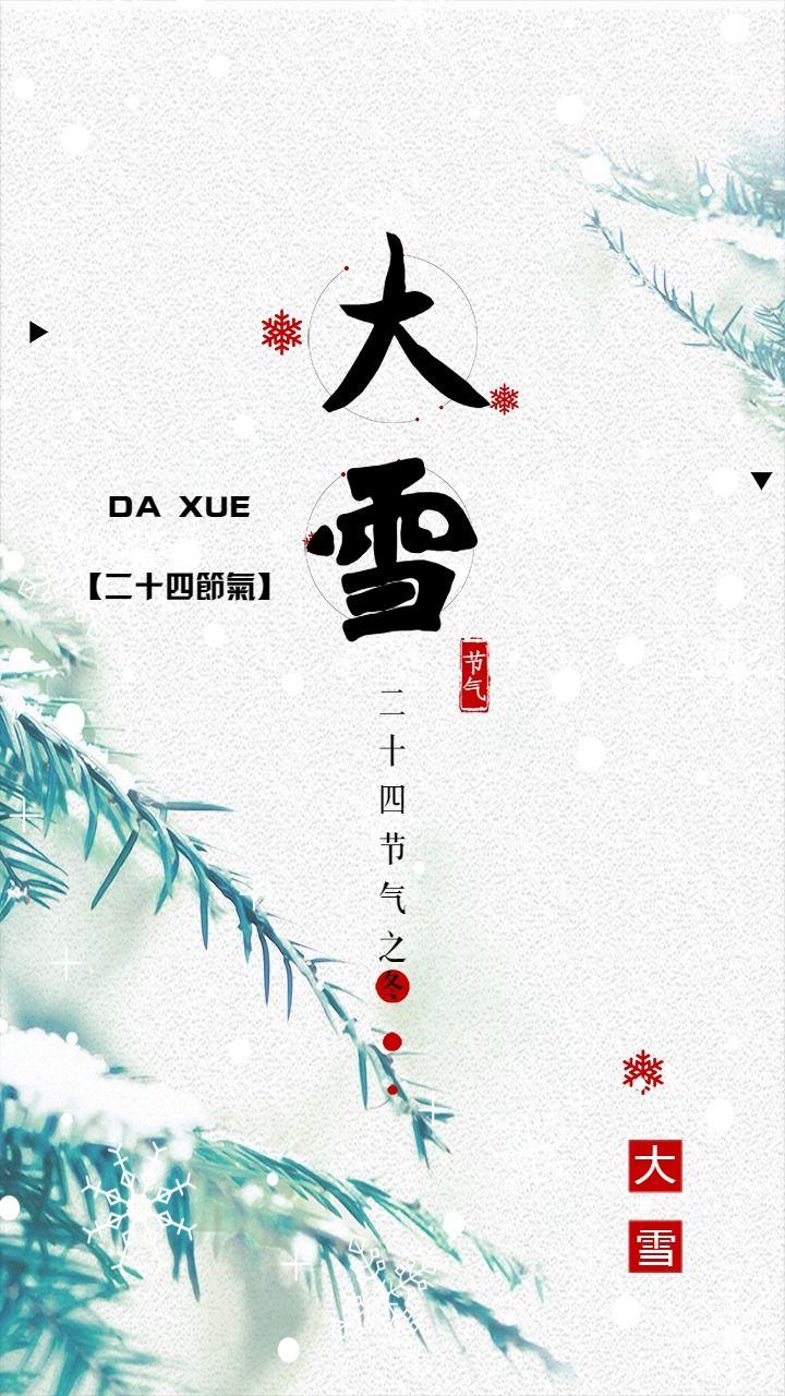 大雪二十四节气松树雪海报