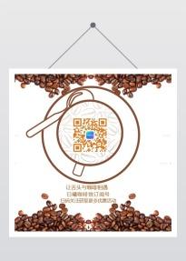 公众号底部二维咖啡冲剂产品推广宣传促销活动二维码简约原创-曰曦