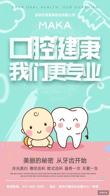 口腔健康宣传海报