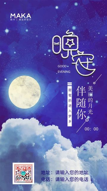 浪漫唯美晚安祝福好梦心情日签