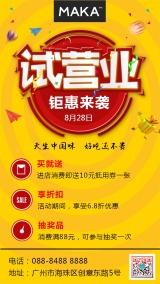 黄色简约清新店铺试营业/开业促销宣传海报