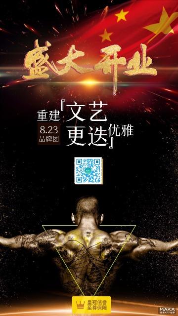黑色商务国庆健身房开业宣传海报