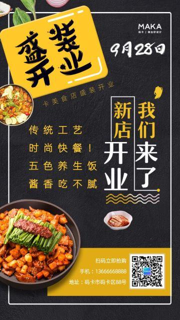 盛装开业美食餐饮店开业宣传海报