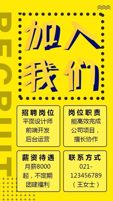 黄色简约时尚高端扁平化企业精英销售人才招聘模板