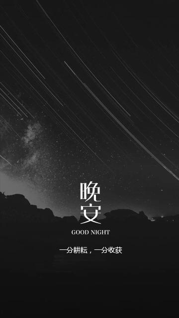 早晚安心情寄语晚安祝福