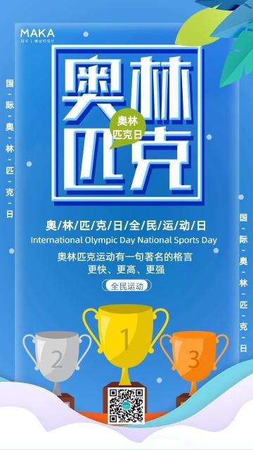 清新简约国际奥林匹克日宣传海报