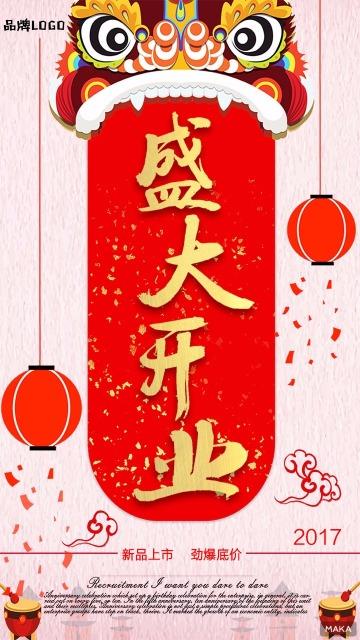 喜庆红色开业庆典通用