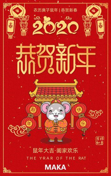 2020中国风红色鼠年新年拜年春节祝福节日贺卡企业宣传H5