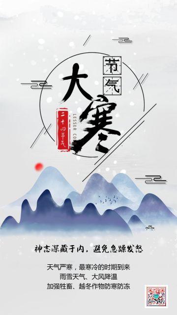 简约风大寒二十四节气创意海报节日贺卡祝福