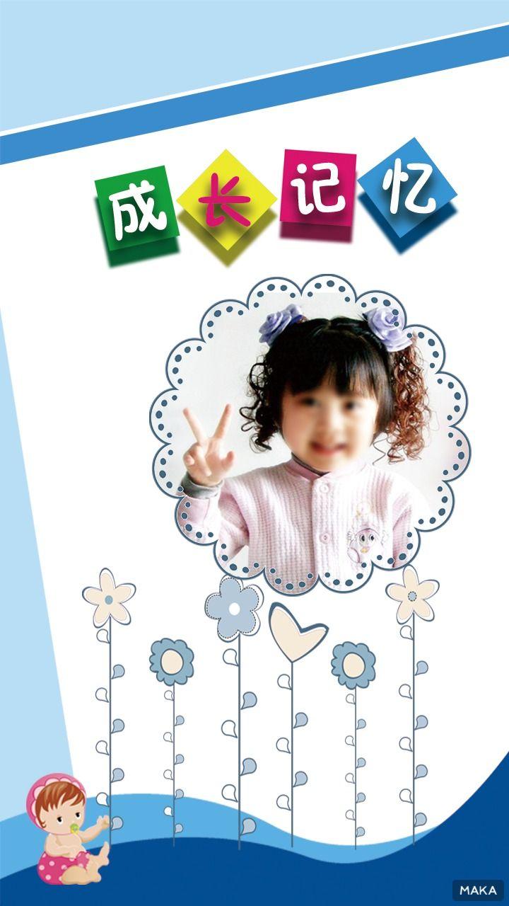 蓝色色块剪切背景手绘卡通植物儿童晒照