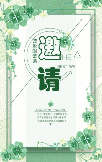 绿色清新活动邀请函H5