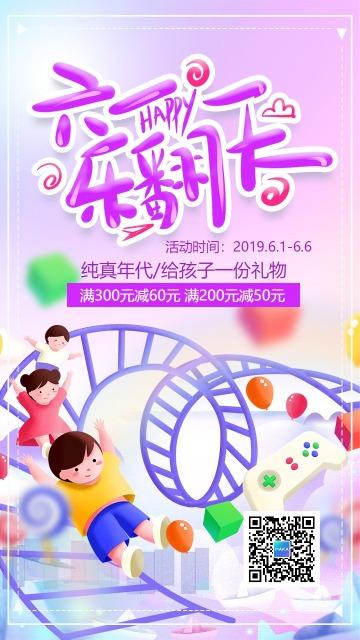 六一儿童节卡通风宣传促销海报