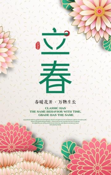 立春/二十四节气之一/企业宣传