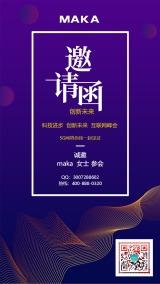 紫色高端大气精致商务会议邀请函海报