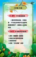 卡通唯美公司春季踏青邀请函春游活动邀请宣传H5模板