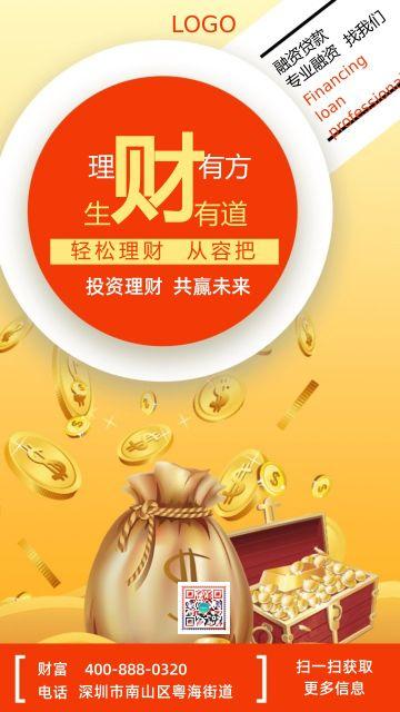 黄色简约金融海报理财海报金融资本设计海报