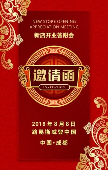 中国风大红传统元素高端大气邀请函请柬