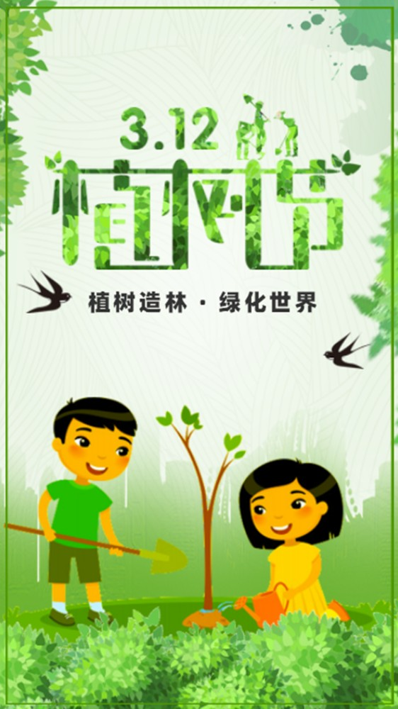 植树节手绘风植树宣传视频