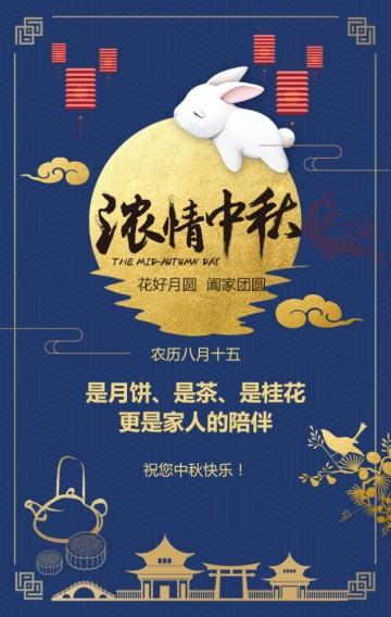 蓝色中国风企业祝福中秋节贺卡企业宣传H5