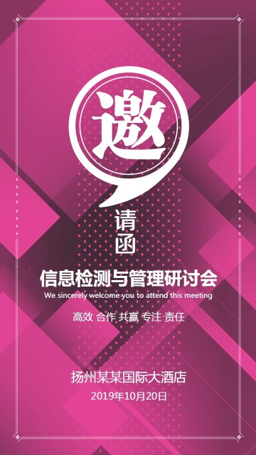 紫色商务会议邀请函手机海报