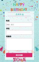 蓝色卡通生日派对生日邀请函翻页H5