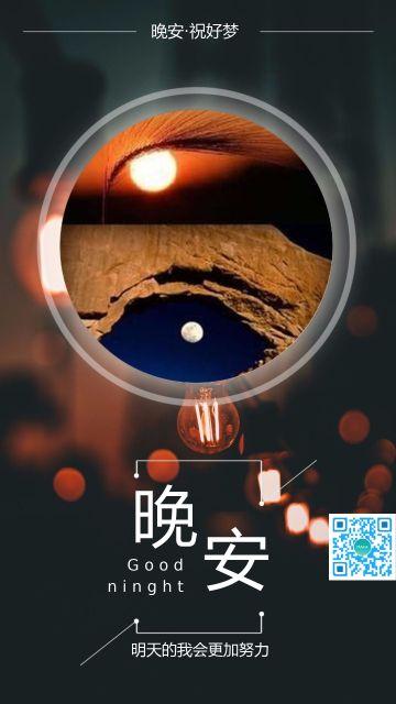 创意简约文艺励志奋斗企业宣传晚安日签问候祝福海报