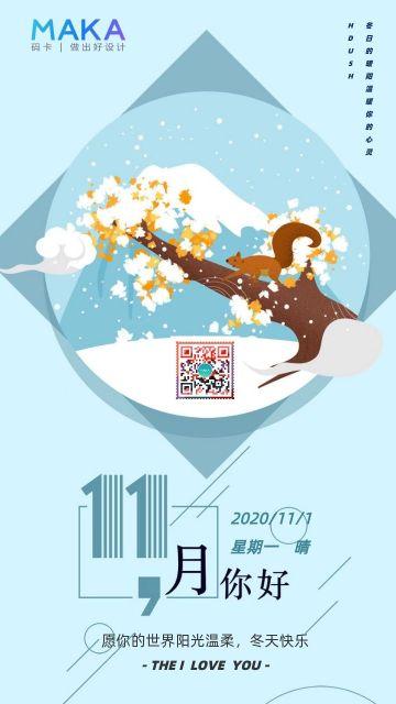 水晶蓝清新十一月你好月初问候日签手机海报