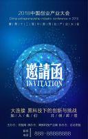 商务蓝科技风格大会邀请函