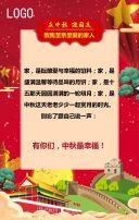 企业中秋国庆祝福促销喜庆快闪企业贺卡通用