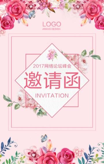 温馨简洁企业邀请函/会议/婚礼/讲座邀请