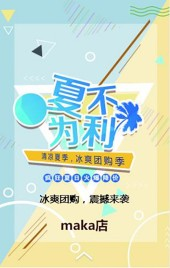 夏日清爽促销团购优惠宣传推广