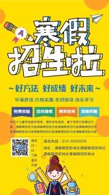 寒假班招生/招生培训海报/早教中心幼儿教育学前教育培训海报