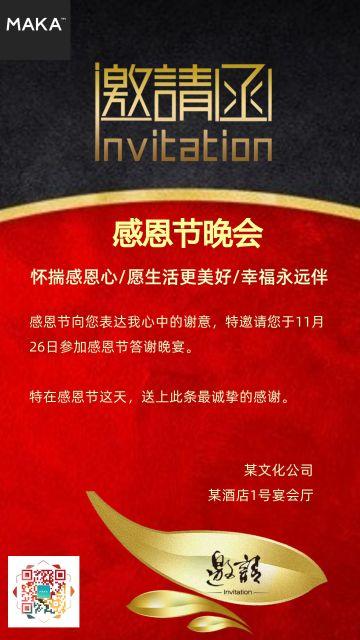 红黑色大气高端商务范感恩节企业邀请函答谢晚宴企业祝福手机海报