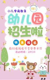 卡通幼儿园招生宣传招生简章h5