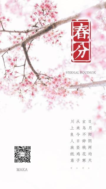 春分节气粉色淡雅传统海报